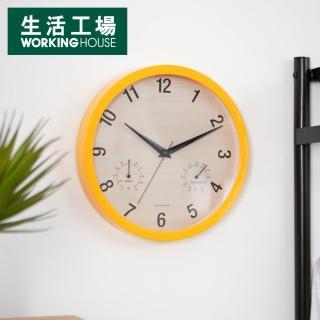 【生活工場】溫煦太陽溫濕度計掛鐘