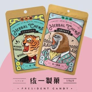 【PRESIDENT CANDY 統一製】Hau Max Q雪天果軟喉糖30gx1入(冰鹽雪梅口味/蜂蜜檸檬口味)