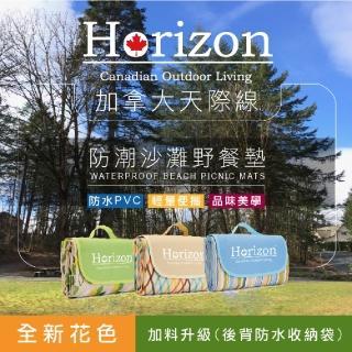 【Horizon 天際線】145x180cm 防潮沙灘野餐墊(附肩背收納袋)