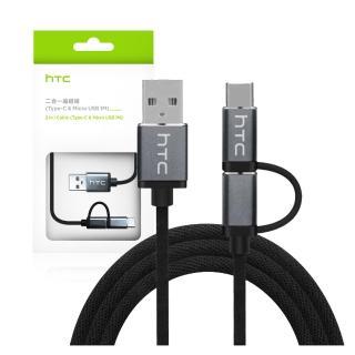 【HTC 宏達電】原廠 二合一編織充電線 Micro USB + Type C(台灣公司貨)