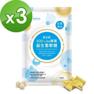 【思柏林生技】優諾麗SOD-Like酵素益生菌軟糖(30包x3袋)/