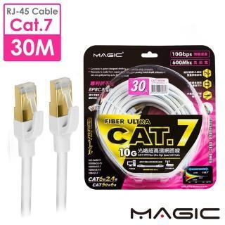【MAGIC】Cat.7 SFTP圓線 26AWG光纖超高速網路線-30M(專利折不斷接頭)