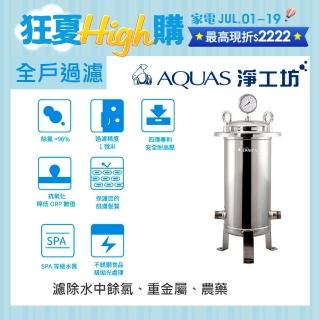 【AQUAS 淨工坊】全戶濾淨系統(TK250)