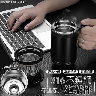 316不鏽鋼茶水分離保溫保冷泡茶杯/