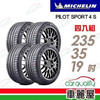 【Michelin 米其林】PILOT SPORT 4 S PS4S 高性能運動輪胎_四入組_235/35/19(車麗屋)