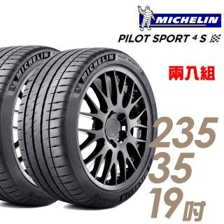 【Michelin 米其林】PILOT SPORT 4 S PS4S 高性能運動輪胎_二入組_235/35/19(車麗屋)