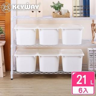 【KEYWAY】奧拉2號附蓋儲物盒21L-6入(霧透上蓋 收納盒 日式 無印風 MIT台灣製造)