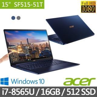 【贈office 2019超值組】Acer Swift5 SF515-51T-7176 15吋i7觸控窄邊框極輕筆電(i7-8565U/16GB/512G SSD/W1