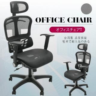 【A1】亞力士新型專利3D透氣坐墊電腦椅/辦公椅-箱裝出貨(黑色-1入)