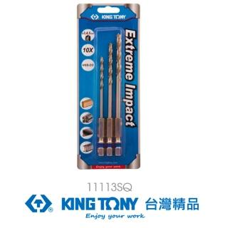 【KING TONY 金統立】專業級工具 六角起子不銹鋼鑽頭 3/4/5 mm(KT11113SQ)