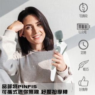 【品菲特PINFIS】可攜式迷你無線 紓壓按摩棒(震動按摩棒)