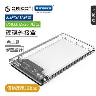 【ORICO】2.5吋USB3.0硬碟外接盒(2139U3)
