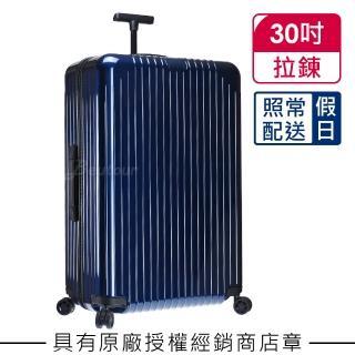 【Rimowa】Rimowa Essential Lite Check-In L 30吋行李箱 亮藍色(823.73.60.4)