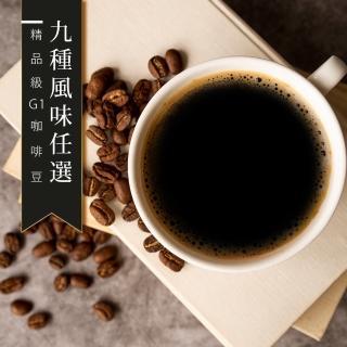 【咖啡工廠】台灣鮮烘綜合咖啡豆-9種風味任選(450g/包)
