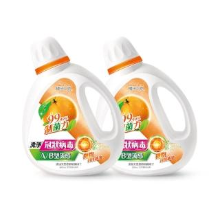 週期購【橘子工坊】天然濃縮洗衣精-制菌力1800mlx2瓶(洗病毒 念珠球菌 A/B流感)