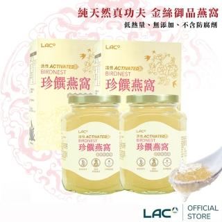 【GNC 健安喜】2入限定 LAC頂級即食燕窩350G(水潤美顏/送禮首選/孕養調理)