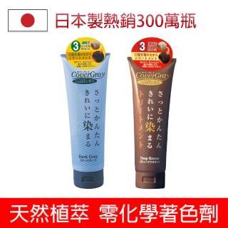 【日本製CoverGray】植萃白髮專用護髮著色劑240g(日本製/補色露/漸進式髮表著色劑/可天天使用)