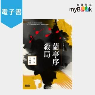 【myBook】蘭亭序殺局 卷二:天刑劫(電子書)