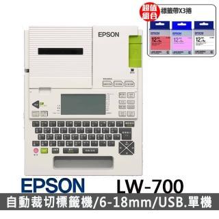 【三年保固超值組】贈3捲標籤帶【EPSON】LW-700 可攜式標籤印表機