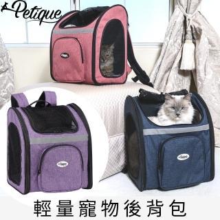 【Petique 百嬌客】輕量寵物後背包(摺疊 收納 寵物包)