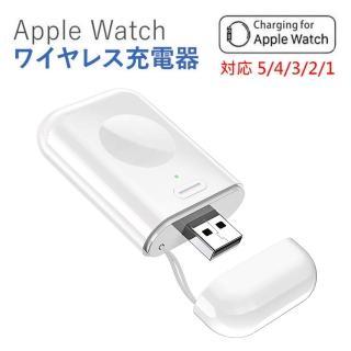 【Apple Watch 專用迷你電源充電器】支援 5/4/3/2/1 代(Apple Watch 充電器)