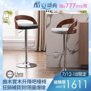 【E-home】Winni溫妮曲木實木升降吧檯椅 二色可選(吧台椅 高腳椅)