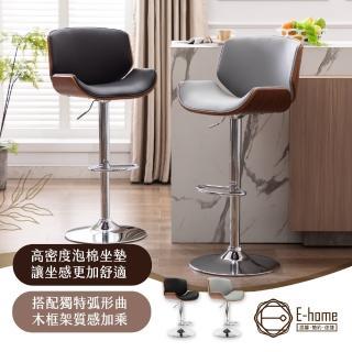 【E-home】Alvis亞維斯曲木吧檯椅 二色可選(吧檯椅)