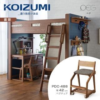 【KOIZUMI】PEG兒童成長椅PDC-488(成長椅)