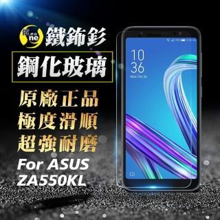 【o-one㊣鐵鈽釤】ASUS ZenFone Live L1/ZA550KL 半版9H日本旭硝子高清鋼化玻璃保護貼(極度好貼高清耐磨)