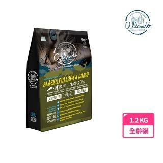 【Allando奧藍多】天然無穀貓鮮糧-阿拉斯加鱈魚+羊肉 1.2kg(無穀貓飼料)
