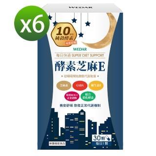 【Wedar 薇達】酵素芝麻E 6盒好眠組(30顆/盒)