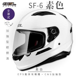 【SOL】SF-6 素色 素白 全罩(安全帽│機車│內襯│鏡片│全罩式│藍芽耳機槽│內墨鏡片│GOGORO)