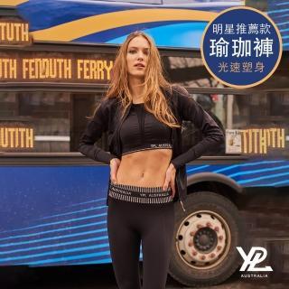 【YPL】第三代心機美腿瑜珈褲(明星雜誌推薦款)