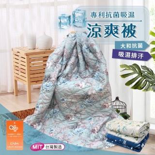【三浦太郎】台灣製造 專利抗菌吸濕涼爽被/買一送一/三款款任選(空調被/四季被/冷氣毯被/涼被)