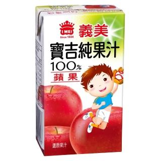【義美】小寶吉蘋果純汁125ml 24入x2箱(共48入)