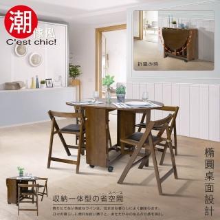 【Cest Chic】沐光森聆實木橢圓蝴蝶餐桌椅一桌四椅免安裝(餐桌椅)