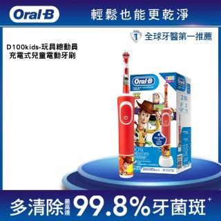 【獨家組合 德國百靈Oral-B】充電式兒童電動牙刷D100-KIDS(TOY STORY玩具總動員)