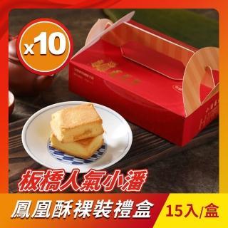 【小潘】鳳凰酥裸裝禮盒(15入*10盒)