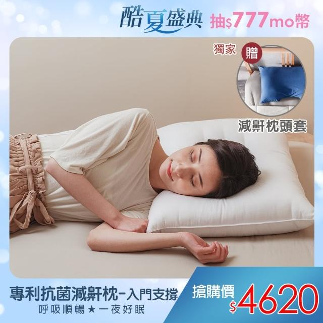 【Dpillow防疫類寢具】減鼾枕_入門款枕頭(支撐)抗菌