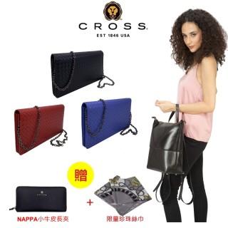 【CROSS】限量1.5折 買包送夾 德國紅點大獎 小牛皮幾何包款(送小牛皮長夾 專櫃展示品99%新)