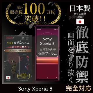 【INGENI徹底防禦】Sony Xperia 5 日本製玻璃保護貼 全滿版(保護貼 玻璃貼 保護膜 鋼化膜)