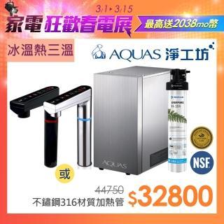 【AQUAS 淨工坊】AQ803冰溫熱觸控櫥下型飲水機 搭配EVERPURE H104/H-104強效抑垢型淨水器(AQ803+H104)