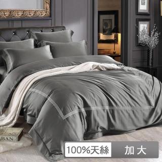 【貝兒居家寢飾生活館】60支100%天絲四件式素色兩用被床包組 裸睡時尚刺繡系列 墨若灰(加大)