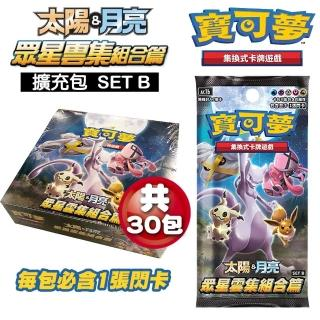 【POKEMON 精靈寶可夢】原廠 集換式卡牌遊戲 太陽&月亮 眾星雲集組合篇擴充包 SET B-30包(Ac1b)