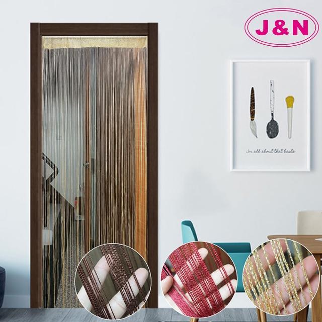 【J&N】素色線簾90x230(任選-1入)/
