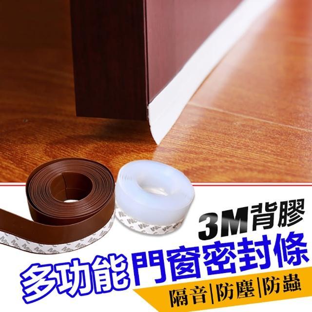 新一代3M背膠隔音防塵防蟲多功能門窗密封條/