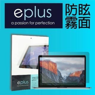 【eplus】防眩霧面保護貼 MacBook Air 13 專用