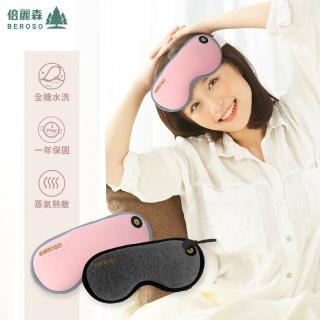 【Beroso 倍麗森】升級版休TIME一刻環繞3D多段定時熱敷蒸氣眼罩-兩色可選(618年中慶熱銷建議推薦適用送禮)