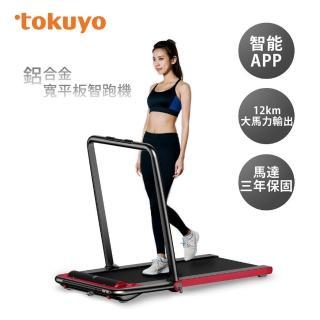 【tokuyo】全折疊鋁合金寬平板智跑機 TT-250 健走機/跑步機/慢走機(全區域步頻控速)