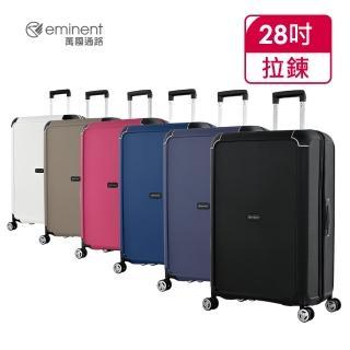 【eminent 萬國通路】官方旗艦館 - 簡約北歐風PP行李箱 28吋 B0002(素金色)